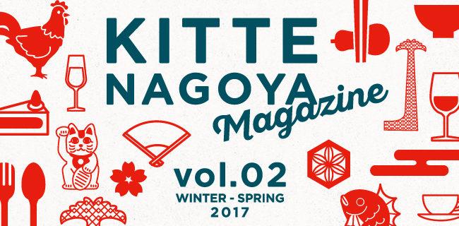 KITTE NAGOYA MAGAZINE vol.2