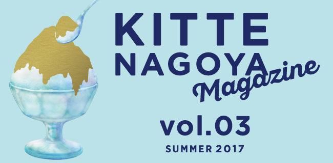 KITTE NAGOYA MAGAZINE vol.3