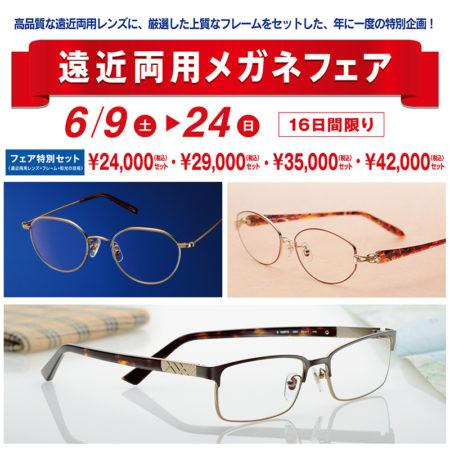 遠近両用メガネフェア