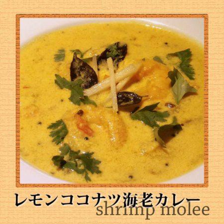 『レモンココナツ海老カレー』が再登場!