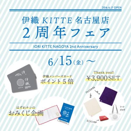伊織KITTE名古屋店2周年フェア