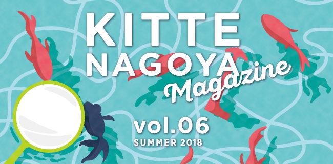 KITTE名古屋夏マガジン2018