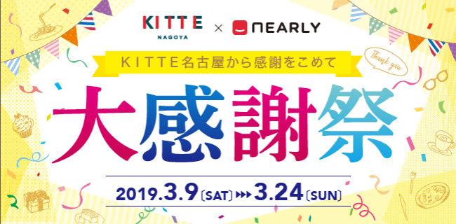 KITTE名古屋×NEARLYキャンペーン 「大感謝祭」開催!