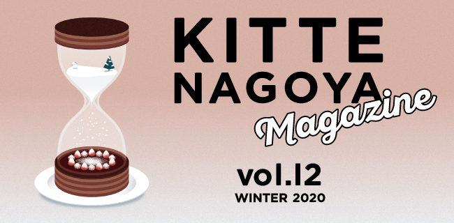 KITTE名古屋マガジン冬号2020