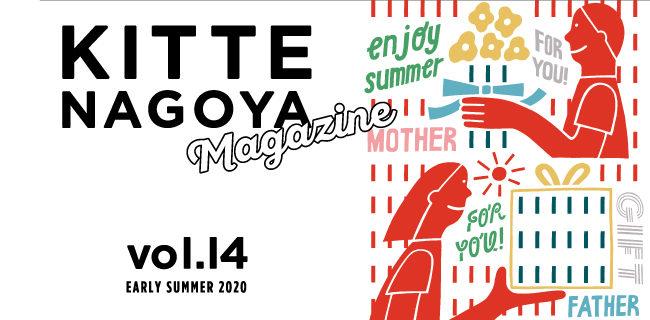 KITTE名古屋マガジン初夏号2020