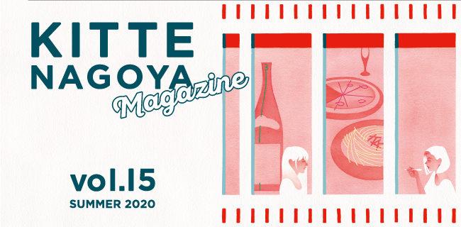 KITTE名古屋マガジン夏号2020