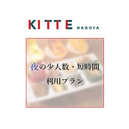 KITTE名古屋 夜の少人数・短時間利用プラン