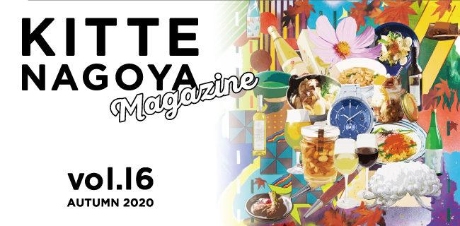 KITTE名古屋マガジン秋号2020