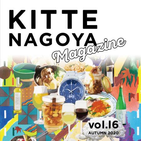 KITTE名古屋マガジン秋号発刊!
