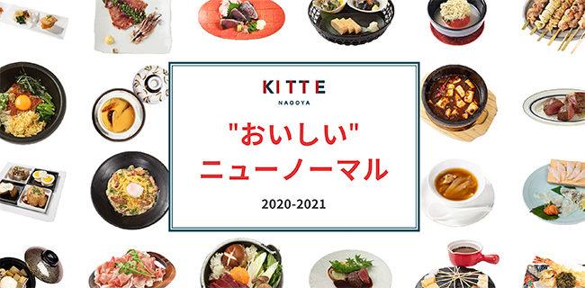 KITTE名古屋ニューノーマル特集2020