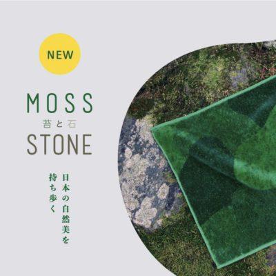 NEW『moss(モス)/stone(ストーン)』