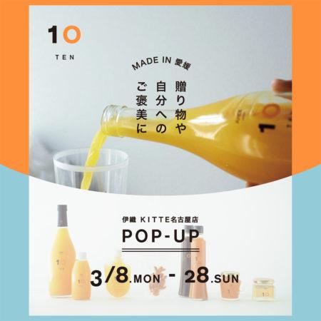 【予告】tenPOP-UP 3/8(月)〜