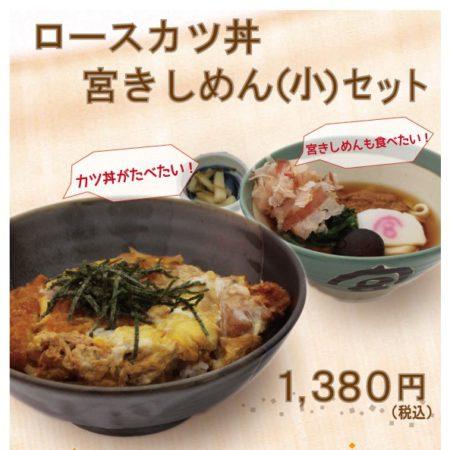 ロースカツ丼と宮きしめん(小)セット