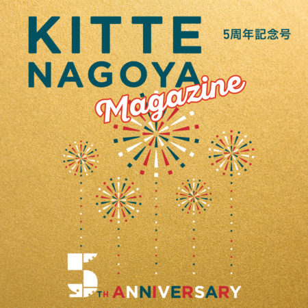 KITTE名古屋マガジン5周年記念号発行!