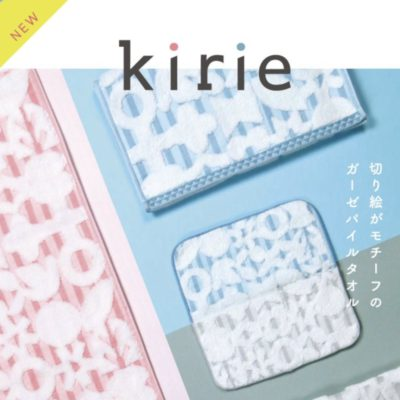 パイルで織りなす、色んな形「kirie」